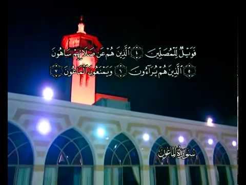 सुरा सूरतुल माऊन<br>(सूरतुल माऊन) - शेख़ / अली अल-हुज़ैफ़ी -