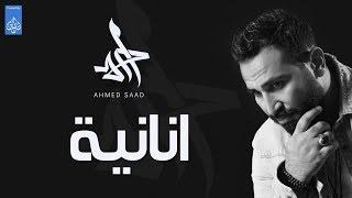 تحميل اغاني احمد سعد - اغنية انانية - Ahmed Saad MP3