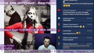 Вопросы для интервью: Анастасия Sheep (@Shipovskaya13).