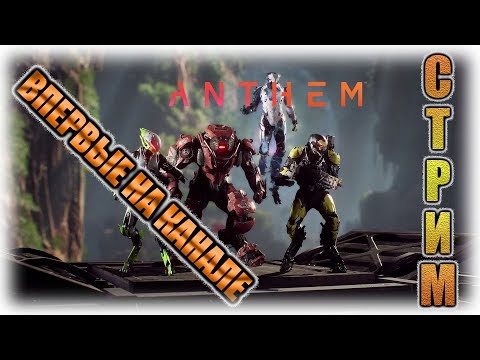 Anthem СТРИМ: начало новой игры Action/RPG/шутер, смотрим на красивые красивости.