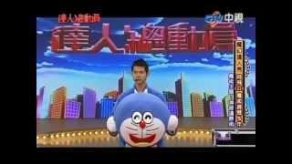 阿飛-達人總動員-第2/14集-小叮噹還原繩20121027