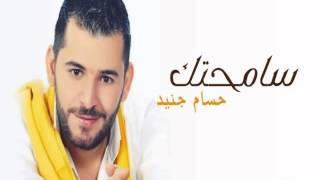 تحميل اغاني حسام جنيد - سامحتك Hussam Jenid Samahtak MP3