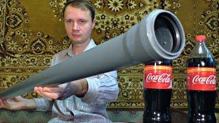 ✅Запуск камеры в воздух на ракете из Кока Колы