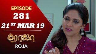 ROJA Serial | Episode 281 | 21st mar 2019 | Priyanka | SibbuSuryan | SunTV Serial | Saregama TVShows