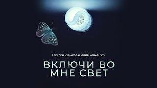 Алексей Чумаков и Юлия Ковальчук - Включи во мне свет (Art Track) 0+