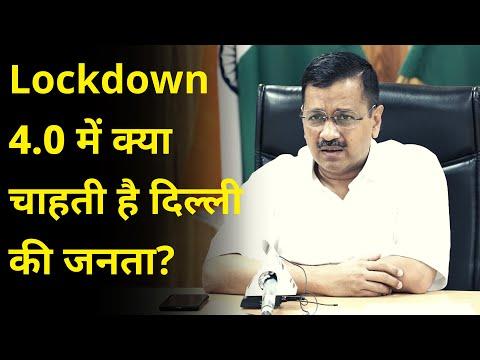 Lockdown 4.0 में क्या चाहती है दिल्ली की जनता? #DelhiFightsCorona