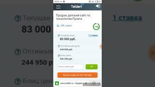 Детский сайт по Пузату за 266 000 руб.