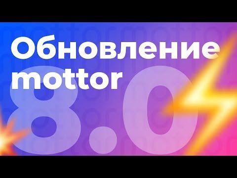 Видеообзор mottor (ex. LPmotor)