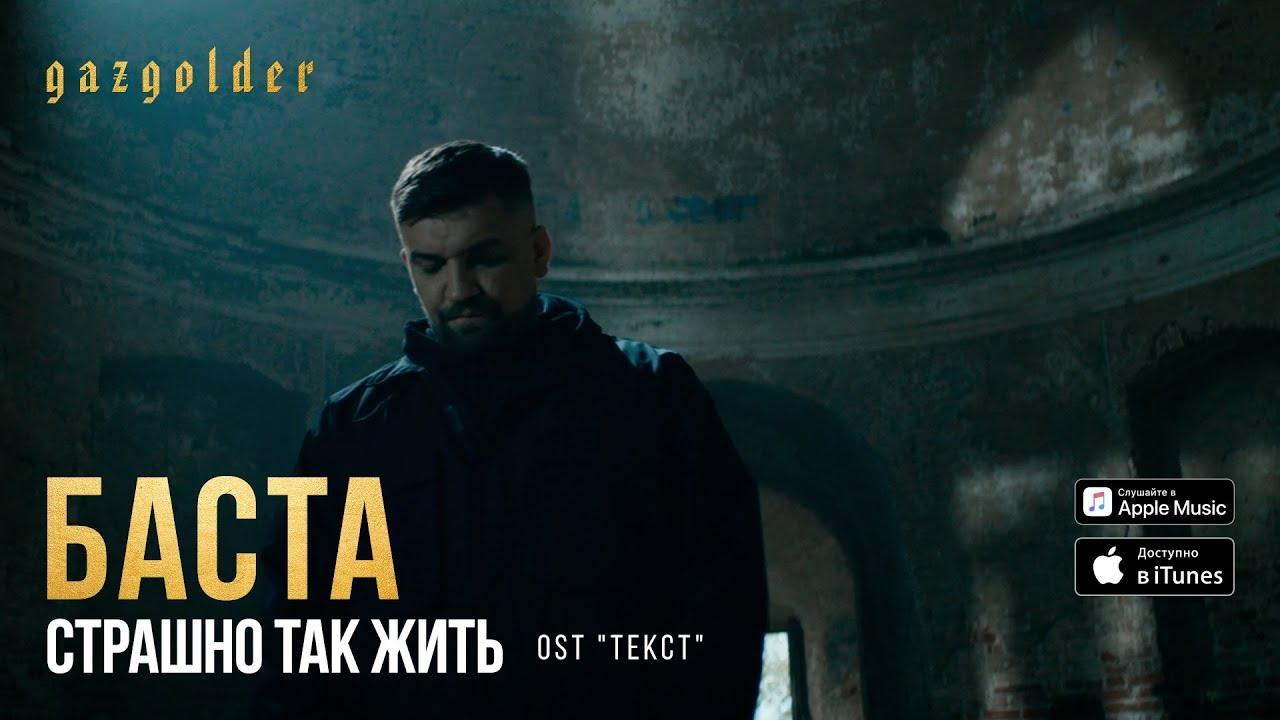 Баста — Страшно так жить (OST Текст)