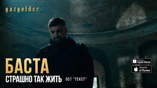 """Баста   Страшно так жить (OST """"ТЕКСТ"""")"""