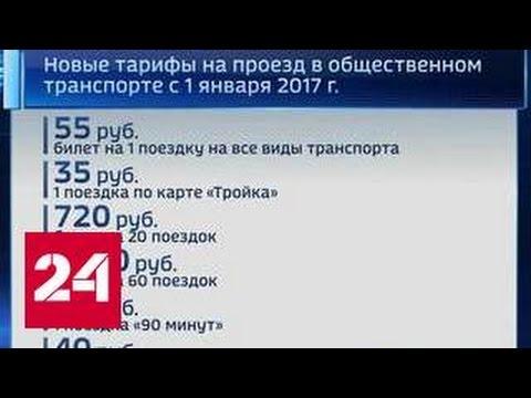 В Москве утвердили новые тарифы на проезд в транспорте