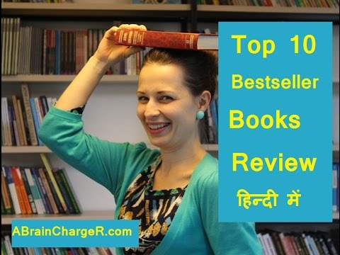 Top 10 Bestseller Books Review in Hindi – 2016 : A Brain ChargeR