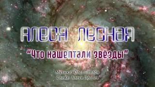 Алеся Лесная - Что нашептали звёзды (Муз. Олег Павлов)
