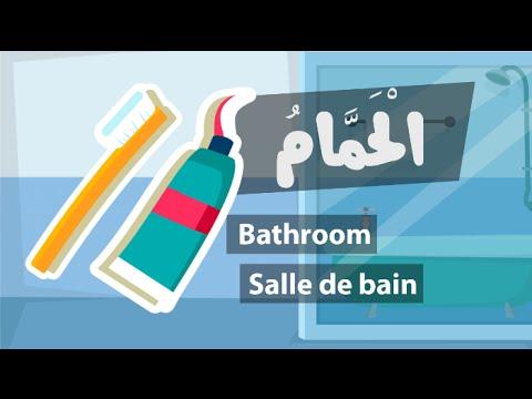 Learn arabic (Bathroom) – Apprendre l'arabe (Salle de bain) – باللغة العربية مفردات الحمّام
