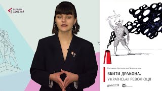 """Катажина Квятковская-Москалевич """" Вбити дракона. Українські революції"""