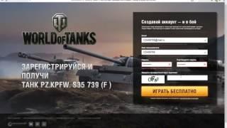 Инвайт-код World of Tanks на немецкий танк Pz.Kpfw. S35