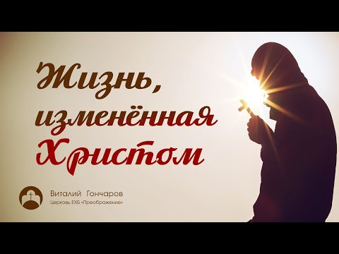 """Виталий Гончаров: """"Жизнь, измененная Христом"""""""