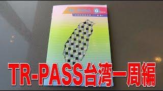 TRー PASS台湾一周編 台湾鉄道を三日間乗り放題!早速乗りに行ってみた!