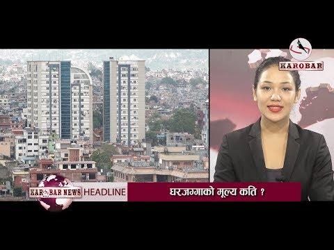 KAROBAR NEWS 2018 07 04 घरजग्गाको मूल्य कति ? मूल्यांकनका लागि कानून बनाईंदै (भिडियोसहित)