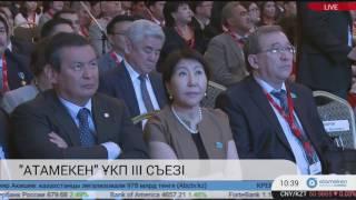 """III Съезд НПП """"Атамекен"""""""