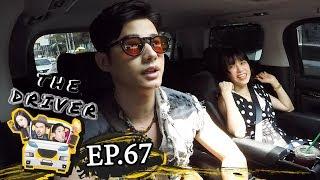 The Driver EP.67 - มาริโอ้ เมาเร่อ