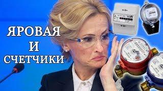 Россиян могут освободить от оплаты установки счетчиков