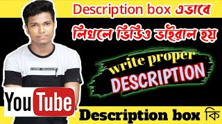 How to write description for youtube video | what is description box | in bangla