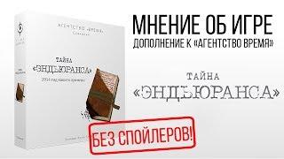 T.I.M.E. Stories: Expedition – Endurance - мнение об игре БЕЗ СПОЙЛЕРОВ!
