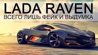 Lada Raven. Концепт ВАЗ, которого мы не дождемся