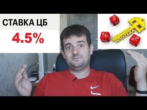 Ставка ЦБ 4.5% и почему нужно срочно брать ипотеку?!