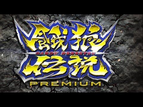 Video of 餓狼伝説PREMIUM