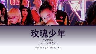 Jolin Tsai (蔡依林) 《玫瑰少年 Womxnly》 [Chi|Pin|Eng] 歌詞 Color-Coded Lyrics