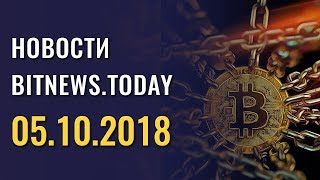 Новости Bitnews.Today 05.10.2018