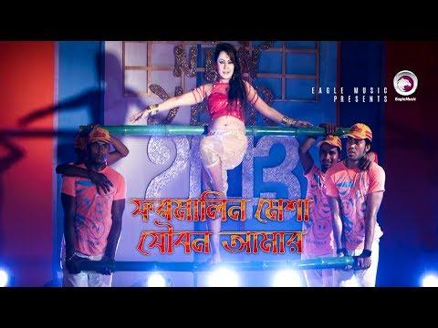 Formalin Mesha Joubon Amar | Bangla Item Song | Bipasha Kabir | Bappy | Ahmmed Humayun