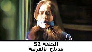 مدبلج بالعربية الحلقة 52 | طائر النمنمة تحميل MP3