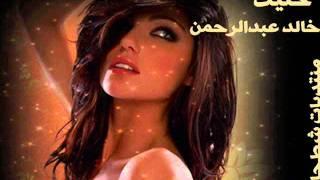 تحميل اغاني حنيت خالد عبدالرحمن MP3