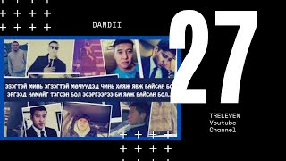DANDII - 27 [LYRICS]