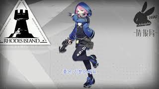 Blue Poison  - (Arknights) - 명일방주 블루포이즌 / Arknights Bluepoison voice kor sub