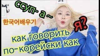 Как Говорить ПО-КОРЕЙСКИ Как КОРЕЙЦЫ? 한국인처럼 한국어하기 - кенха / kyungha (러시아유튜버)