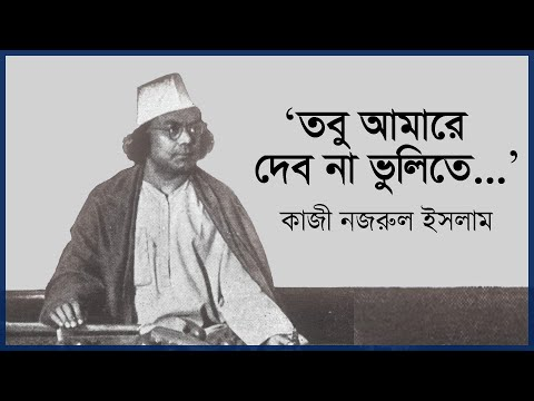 জাতীয় কবি কাজী নজরুলের ৪৫তম মৃত্যুবার্ষিকী