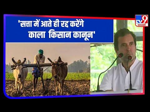 Punjab : Rahul Gandhi ने किसानों से कहा, सत्ता में आते ही रद्द करेंगे काले कृषि कानून