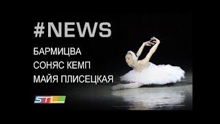 145 Еврейские молодежные новости STL NEWS (25.06.17) Соняс Кемп в Авроре, Бармицва,  Майя Плисецкая