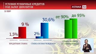 Кредиты под залог депозитов предлагают Банки второго уровня в Казахстане