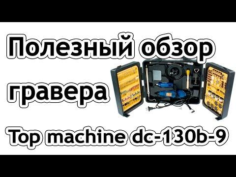 Обзор бормашины (гравер) Top machine dc-130b-9 236 предметов