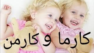 تحميل اغاني اجمل اسماء البنات التوأم ياللي حامل بتؤام بنات ???????? MP3