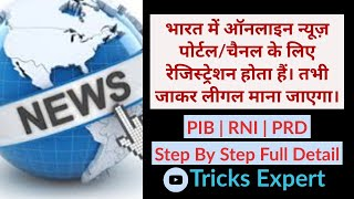 How To Register Online News Portal | Channel In India By RNI | PIB | PRD Department.