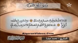 HD تلاوة خاشعة للمقرئ محمد صفا الحزب 46