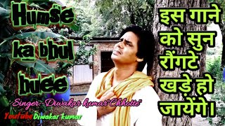 Humse ka bhul huyi !!    ||heart touching song||cover song