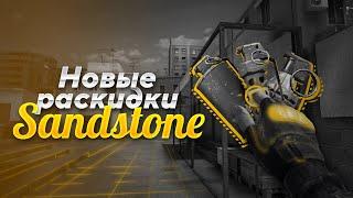 НОВЫЕ РАСКИДКИ STANDOFF 2