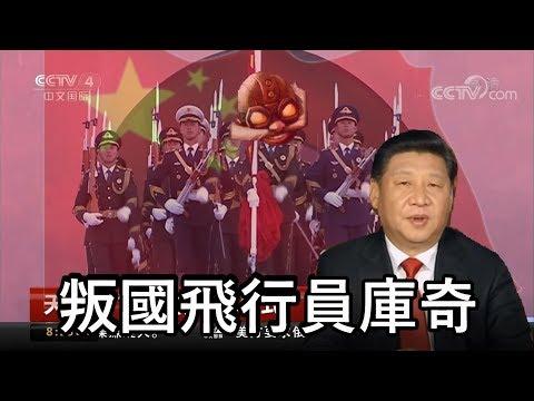 叛逃中國的飛行員庫奇